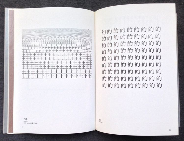 Seiichi Niikuni, poeta visual