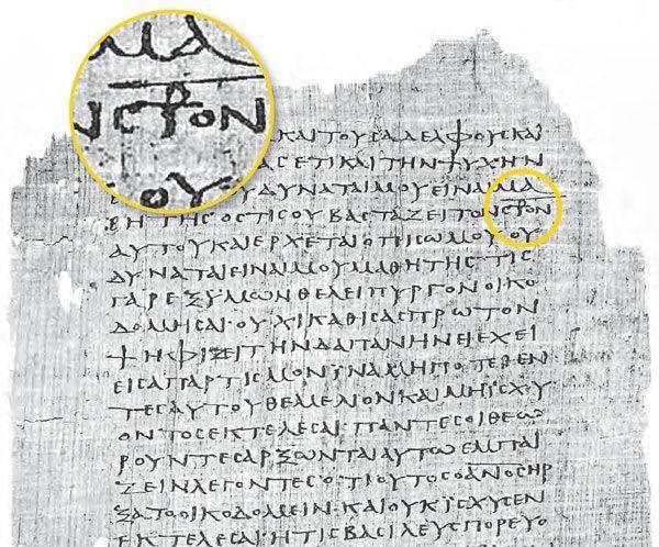 190, Staurograma en el papiro Bodmer
