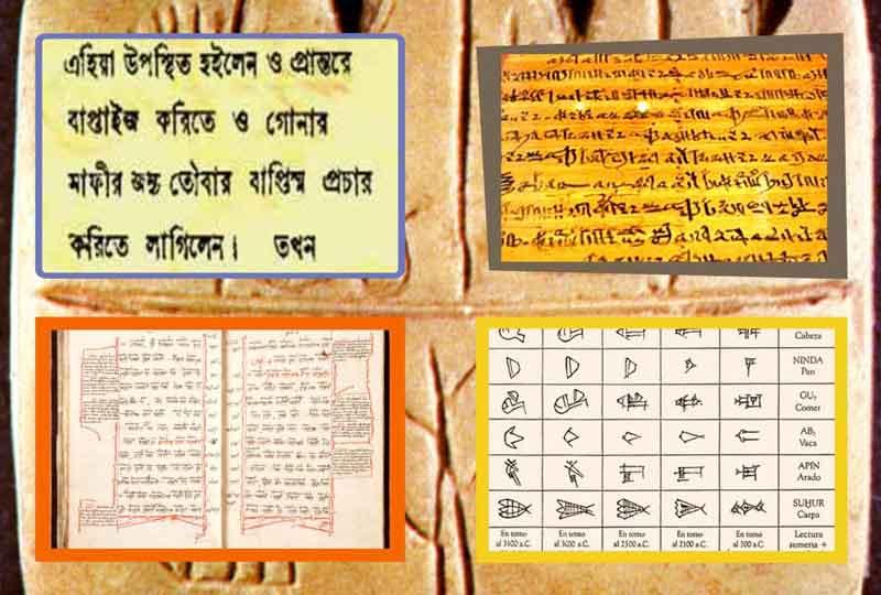 Como se escuchan los idiomas antiguos