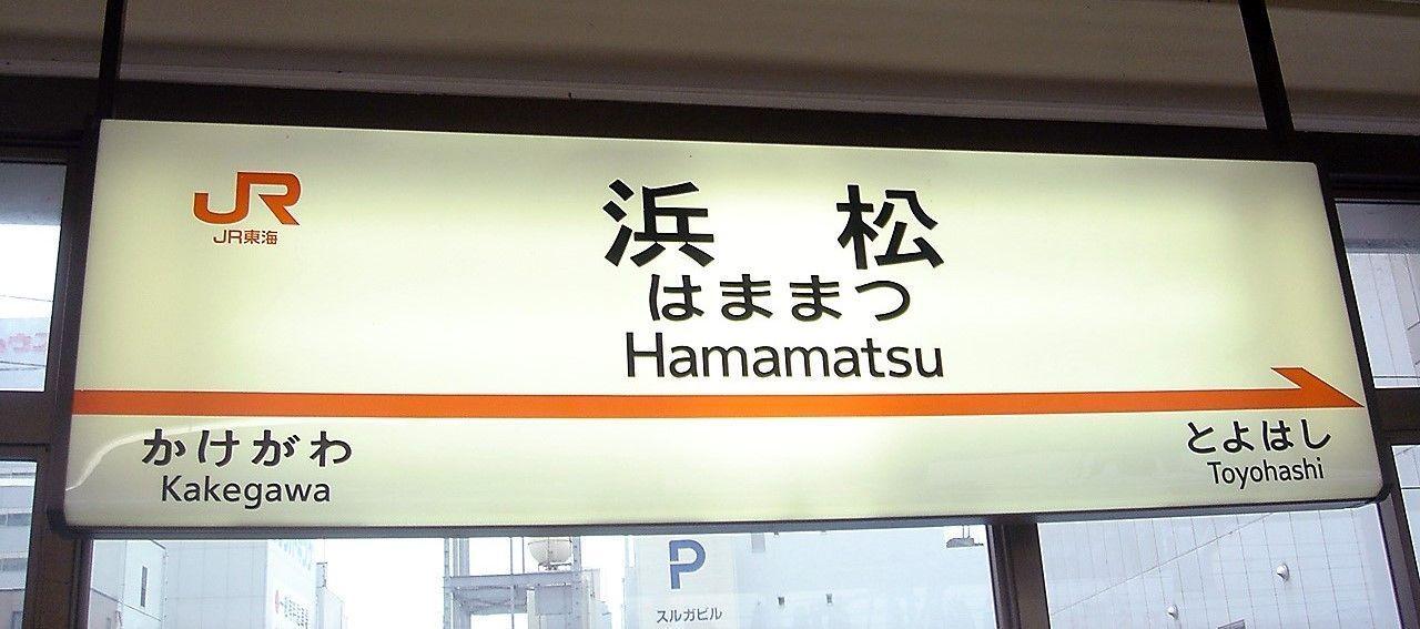 Hamamatsu (Japan)