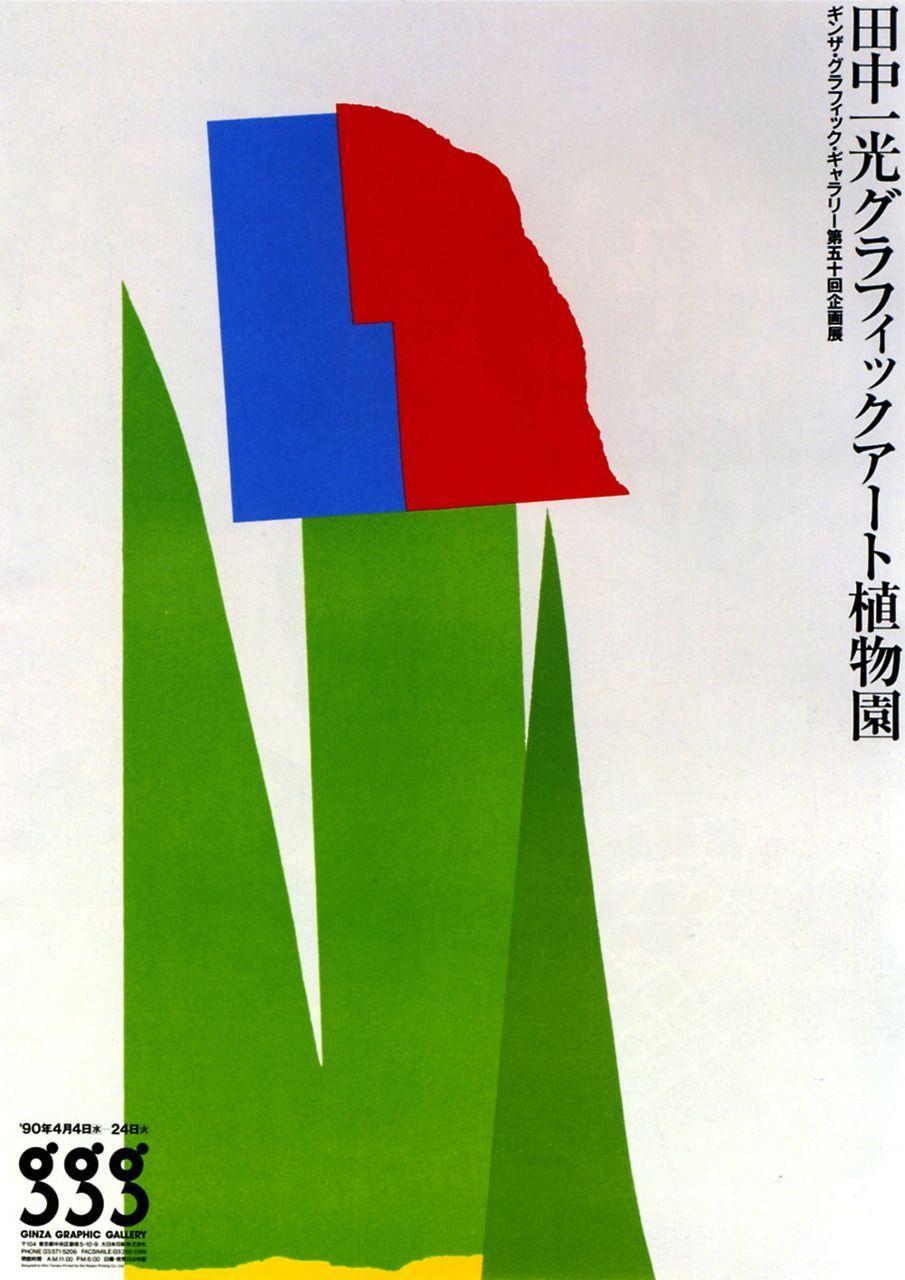 Obra de Ikko Tanaka