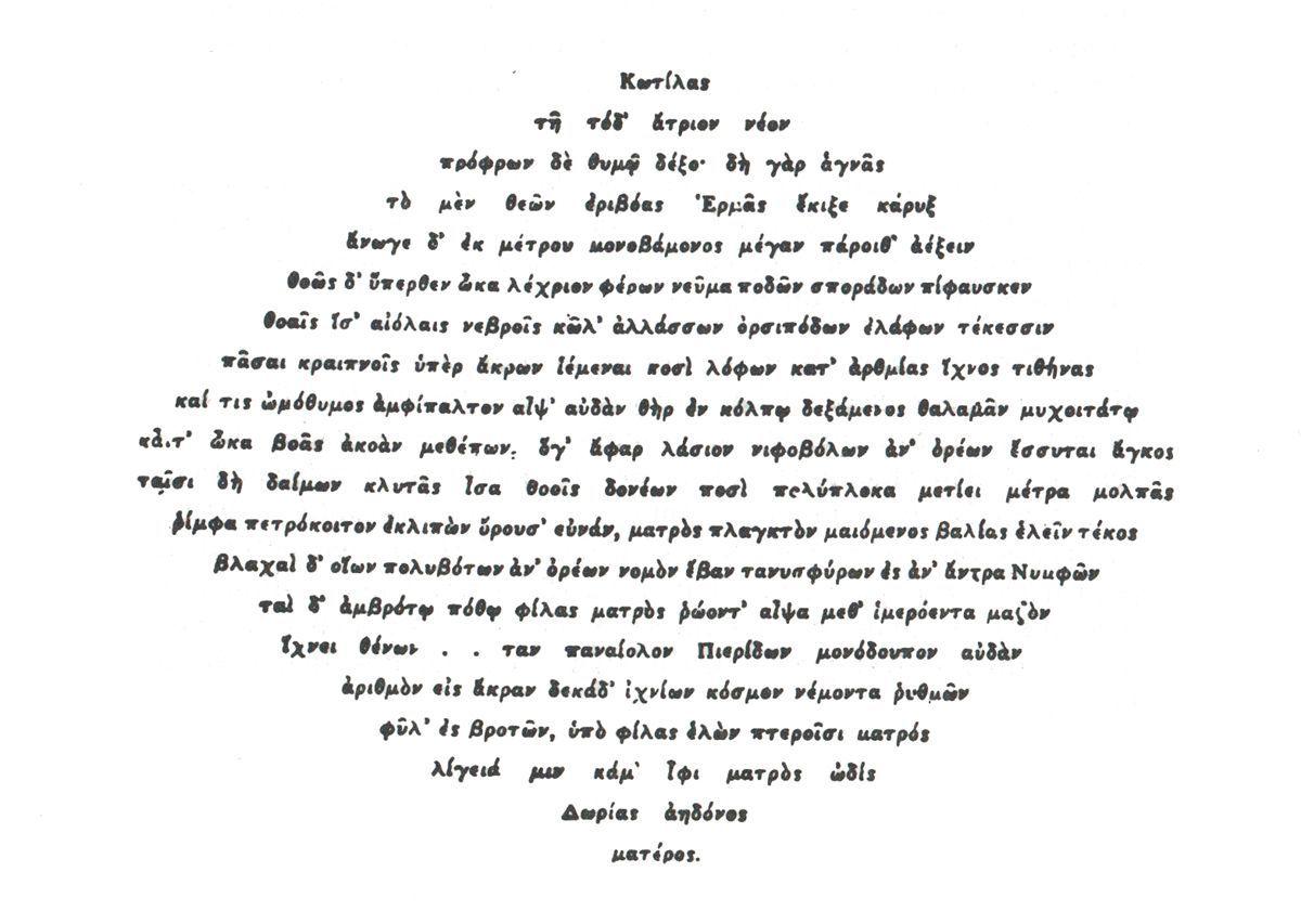 Simmias de Rodas, poeta visual
