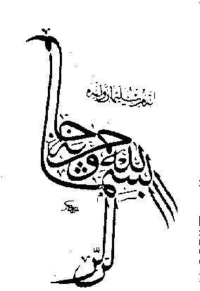 Poesía visual con caligrafía árabe